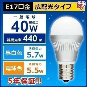 LED電球 E17 40W相当 広配光  昼白色 電球色 照明器具 天井 アイリスオーヤマ (在庫処分) 一人暮らし おしゃれ 新生活|joylight