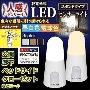 センサーライト LED 乾電池式 人感センサー 屋内 室内 照明 明るい スタンドタイプ 引っ掛け BSL40SN-W・BSL40SL-W アイリスオーヤマ