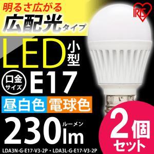(在庫処分)LED電球 E17 25W相当 広配光 2個セット 昼白色 電球色 照明器具 天井 アイリスオーヤマ|joylight