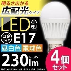 アウトレット 同色4個セット LED電球 E17 広配光  昼白色・電球色 アイリスオーヤマ