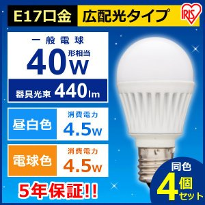 アウトレット 同色4個セット LED電球 E17広配光 440lm LDA5N-G-E17-V3-4P・LDA5L-G-E17-V3-4P アイリスオーヤマ