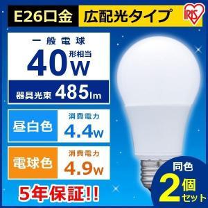LED電球 2個セット 広配光タイプ E26 485lm LDA4N-G-4T22P・LDA5L-G-4T22P アイリスオーヤマ
