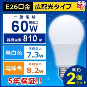 \2個セット/ LED電球 E26 電球 60W形相当 広配光タイプ 送料無料 照明器具 天井 e26 810lm LDA7N-G-6T22P・LDA8L-G-6T22P アイリスオーヤマ (あすつく)|joylight