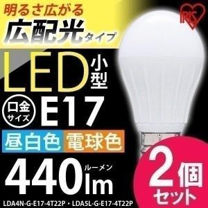 LED電球 2個セット 広配光タイプ E17 40W相当 440lm LDA4N-G-E17-4T22P・LDA5L-G-E17-4T22P アイリスオーヤマ (あすつく)