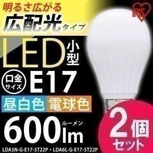 電球 LED E17 50W相当 2個セット 広配光 昼白色 電球色 照明器具 天井 アイリスオーヤマ (在庫処分)|joylight