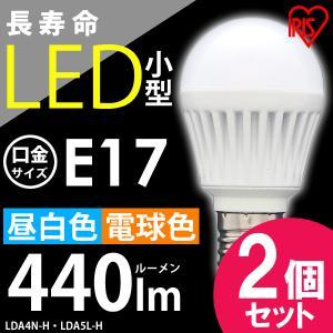 LED電球 E17 2個セット電気 照明 電球 直下40W 昼白色 LDA4N-H・電球色 LDA5L-H アイリスオーヤマ