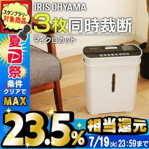シュレッダー 家庭用 アイリスオーヤマ おしゃれ 電動 マイクロクロスカット P3GM|joylight