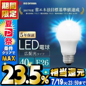 LED電球 E26 40W 広配光 LED 電球 40形相当 アイリスオーヤマ LDA4D-G-4T4・LDA4N-G-4T4・LDA5L-G-4T4 (あすつく)|joylight
