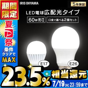 LED電球 E26 広配60W 広配光 2個セット アイリスオーヤマ 昼光色 昼白色 電球色 LDA7D-G-6T62P LDA7N-G-6T62P LDA7L-G-6T62P(あすつく)|joylight