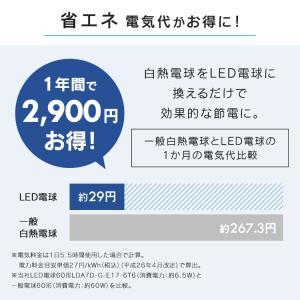 LED電球 E26 広配60W 広配光 2個セット アイリスオーヤマ 昼光色 昼白色 電球色 LDA7D-G-6T62P LDA7N-G-6T62P LDA7L-G-6T62P(あすつく)|joylight|08