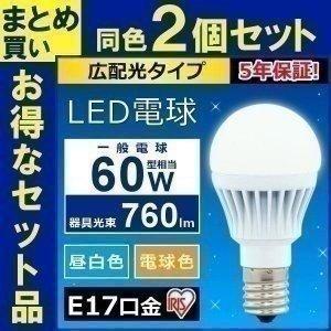 LED電球 E17 60W 2個セット 広配光 LED 電球 小型電球 ミニクリプトン アイリスオーヤマ (あすつく)|joylight