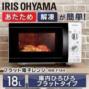 電子レンジ 18Lフラットテーブル IMB-F184-5・6 50Hz/東日本・60Hz/西日本 アイリスオーヤマ joylight