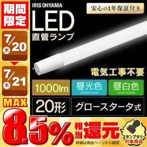 LED蛍光灯 20形 グロー対応 工事不要 取付簡単 led 省エネ 節電 蛍光灯 LED 直管 LEDランプ LED直管ランプ 昼光色 昼白色 アイリスオーヤマ|joylight