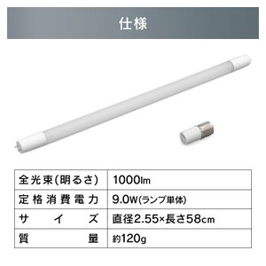 LED蛍光灯 20形 グロー対応 工事不要 取付簡単 led 省エネ 節電 蛍光灯 LED 直管 LEDランプ LED直管ランプ 昼光色 昼白色 アイリスオーヤマ|joylight|11