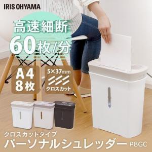 シュレッダー 家庭用 アイリスオーヤマ 電動 おしゃれ かわいい クロスカット P8GC|joylight