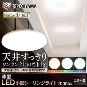 シーリングライト 小型 薄型 LED シーリングライト おしゃれ アイリスオーヤマ 2000lm SCL20L-UU 電球色 昼白色 昼光色の画像