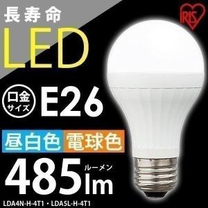 LED電球 E26 40W形相当 照明器具 天井 LDA4N-H-4T1・LDA5L-H-4T1 昼白色・電球色 アイリスオーヤマ (在庫処分) 一人暮らし おしゃれ 新生活|joylight