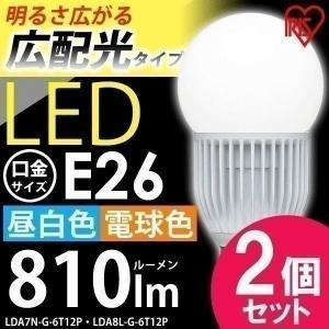 電球 LED 2個セット E26 60W形相当 広配光 LED電球 アイリスオーヤマ 照明器具 天井 LDA7N-G-6T12P・LDA8L-G-6T12P|joylight