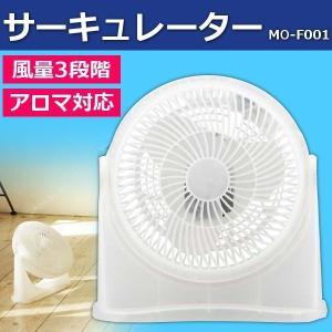 (在庫処分)扇風機 サーキュレーター 8畳 おしゃれ アロマ 8inch WH MO-F001|joylight