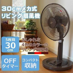 扇風機 リビング扇風機 YF-3063LS サーキュレーター...