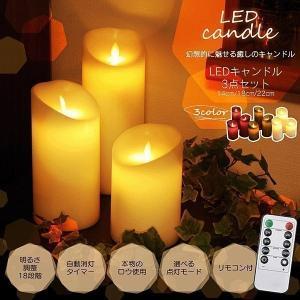 LEDキャンドルライト 3点セット 間接照明 リモコン付き  lc013|joylight