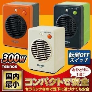 電気ヒーター ミニセラミックヒーター ミニ ヒーター 300W 小型 TS-300 TEKNOS
