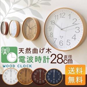 掛け時計 電波 プライウッド電波掛時計 28cm...の商品画像
