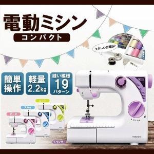 ミシン 電動ミシン コンパクト VS-H002 新入学 新入園|joylight