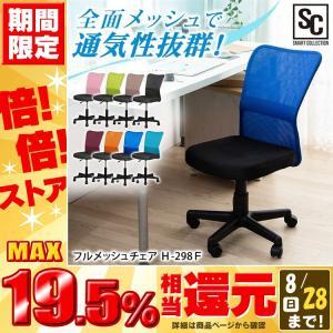 オフィスチェア 肘無し パソコンチェア デスクチェア 事務用椅子 メッシュバックチェア