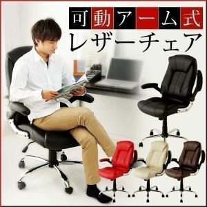 椅子 パソコンチェア オフィス 事務用チェア  レザーチェア