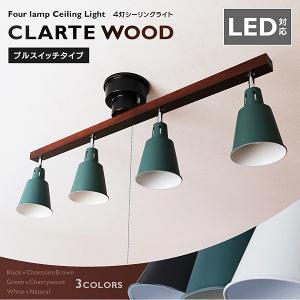 期間限定 シーリングライト おしゃれ ウッド 4灯 照明器具 天井 間接照明 LED対応 木目調 CLARTEWOOD (在庫処分)|joylight