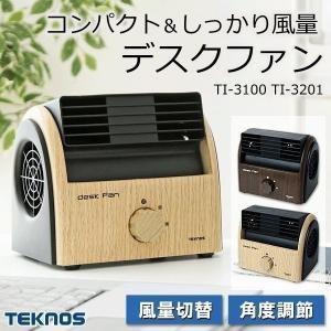 扇風機 TEKNOS デスクファン  TI-3201 TI-...