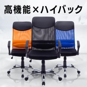 椅子 オフィス おしゃれ メッシュバックチェアー ハイバック 肘付 イス 業務用 パソコンチェア 事務用椅子 いす (在庫処分)