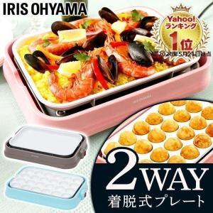 ホットプレート 焼肉 アイリスオーヤマ おしゃれ たこ焼き器...