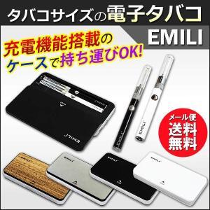 電子タバコ 電子煙草 EMILI 電子タバコ本体 電子 煙 たばこ 煙草 emili-blk SMISS【メール便】|joylight