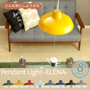 (在庫処分)天井照明 おしゃれ ペンダントライト LED 対応 2灯 ELENA シーリングライト|joylight
