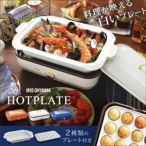 ホットプレート 鍋 おしゃれ たこ焼き アイリスオーヤマ 着脱式ホットプレート 温度調節機能付き PHP-1002TC joylight