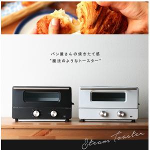 トースター おしゃれ スチーム スチームトースター トースト 食パン パン 焼く クロワッサン IO-ST001|joylight|02