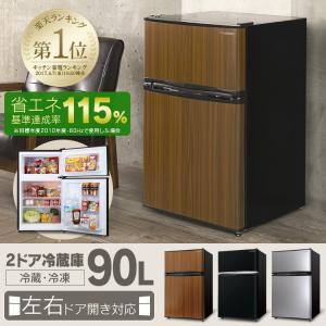 冷蔵庫 2ドア 一人暮らし用 コンパクト 冷凍冷蔵庫90L/...