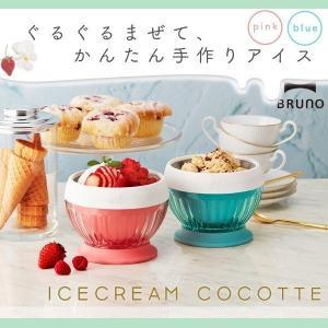 アイスクリームメーカー ブルーノ BRUNO アイスクリーム...