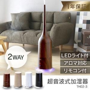 加湿器 2WAY 超音波 ハイブリッド 3L おしゃれ イン...