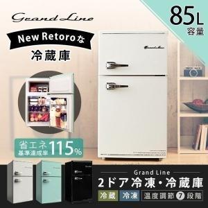 冷蔵庫 Grand-Line 2ドア レトロ冷凍/冷蔵庫 8...