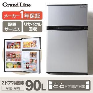 冷蔵庫 2ドア Grand-Line 冷凍冷蔵庫 90L AR-90L02 (D) joylight