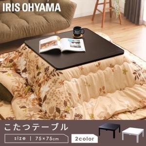 こたつテーブル 正方形 おしゃれ 安い こたつ テーブル シンプル アイリスオーヤマ PKC-75S...