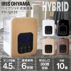 加湿器 ハイブリッド ハイブリッド加湿器 PH-UH35 アイリスオーヤマ (D)|joylight