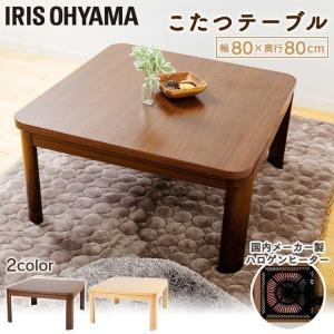 こたつテーブル 正方形 おしゃれ 安い こたつ テーブル 家具調こたつ アイリスオーヤマ 80×80...