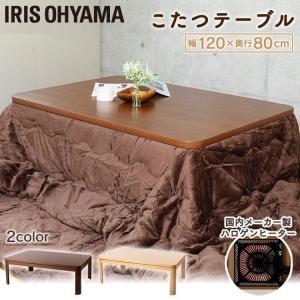 こたつテーブル 長方形 おしゃれ 安い こたつ テーブル 家具調こたつ アイリスオーヤマ 120×8...