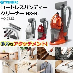 掃除機 クリーナー コードレスハンディークリーナー サットリーナサイクロンGX-R HC-5235 TWINBIRD (D)|joylight