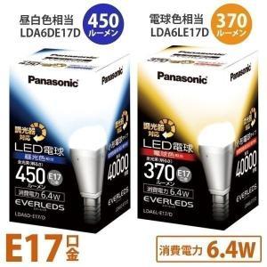 LED電球 Panasonic(パナソニック) EVERLEDS(エバーレッズ) 調光器対応 小形 LDA6DE17D・LDA6LE17D (昼白色/電球色) E17