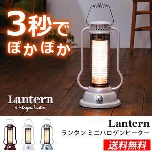 (在庫処分) ミニハロゲンヒーター ランタン型 軽量 暖房 AMH-380 BL APIX アピックス|joylight